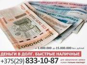 Деньги в долг. Быстрые наличные