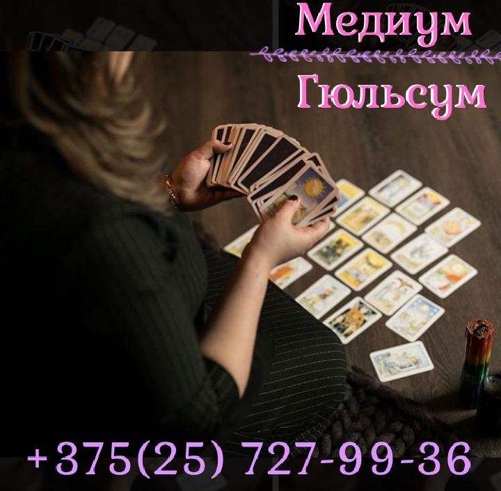 Сильнейшие магические услуги в Пинске